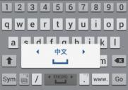 galaxy_s5_samsung_keyboard_switch_language_chinese